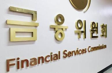 금감원, 금융사 종합검사 한 달 전에 통지