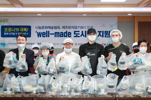 남양주시, 취약계층·의료진 위한 유명 쉐프 도시락 나눔 행사