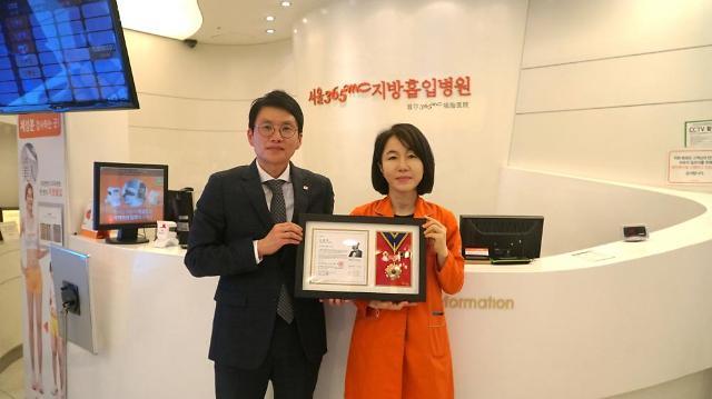 抽脂医疗机构365mc获韩国红十字会名誉奖状