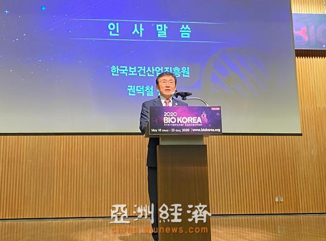 """亚洲最大生物产业国际博览会""""BIO KOREA 2020""""本月18日线上启幕"""