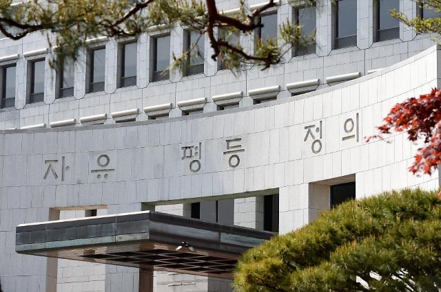 대법 안경환 아들 성폭력 의혹은 허위...통합당 의원들, 3500만원 배상