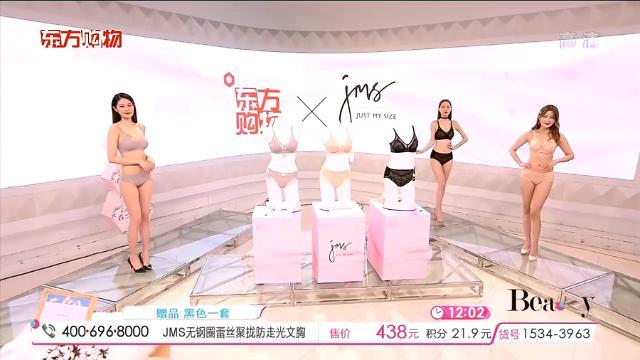 内衣品牌Just My Size成功登陆中国电视购物频道