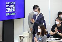 文大統領「スマート大韓民国ファンド造成・・・2兆2000億ウォンの資金投入」
