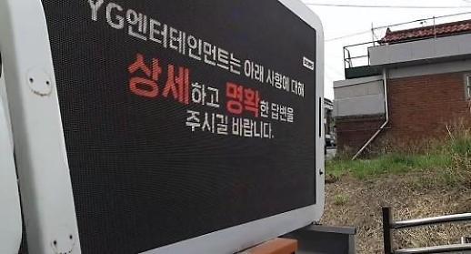 BLACKPINK粉丝向YG娱乐表达抗议