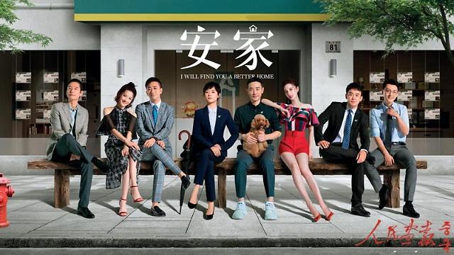 [인민화보]드라마 안가를 통해 본 집을 둘러싼 중국인 이야기