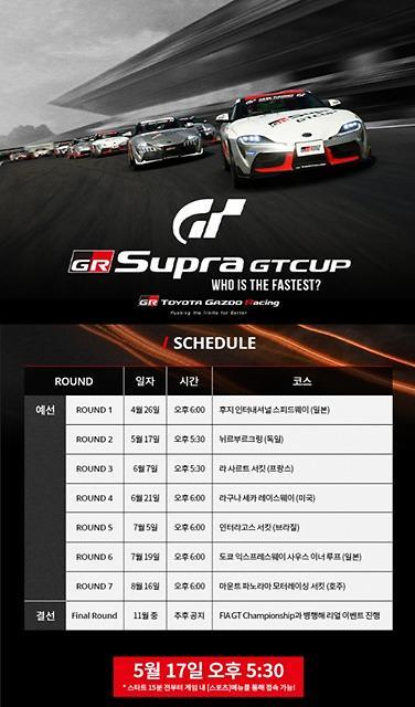 토요타, 온라인 레이싱 대회 GR 수프라 GT컵 2020 진행
