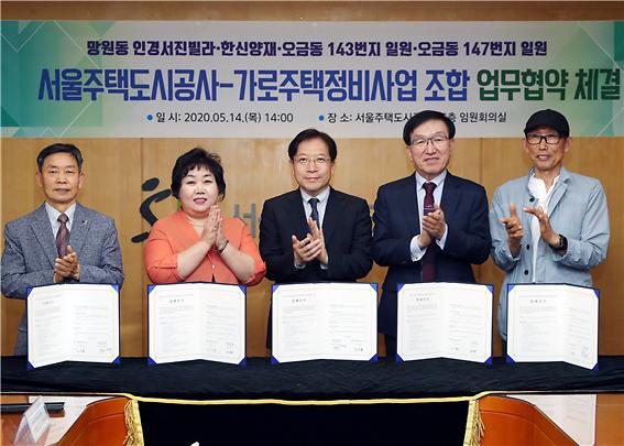 가로주택정비사업 본격 시동…SH공사, 서울시 내 4개 조합과 업무협약 체결
