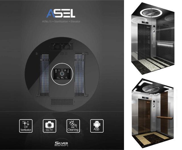 IoT UV살균시스템 엘리베이터, 국내 승강기 기업이 개발 성공