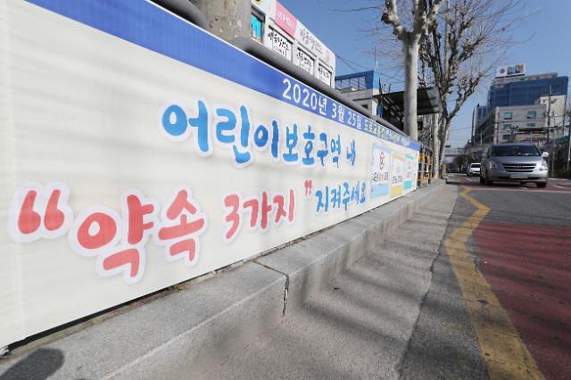 """민식이 부모 """"가해자에 7억원 요구 사실무근"""""""