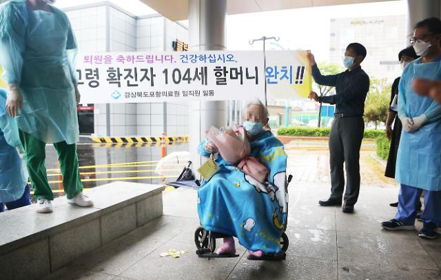 104岁高龄新冠肺炎患者治愈出院