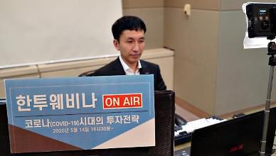 한국투자신탁운용, 판매사 대상 웹 세미나 한투웨비나 개최