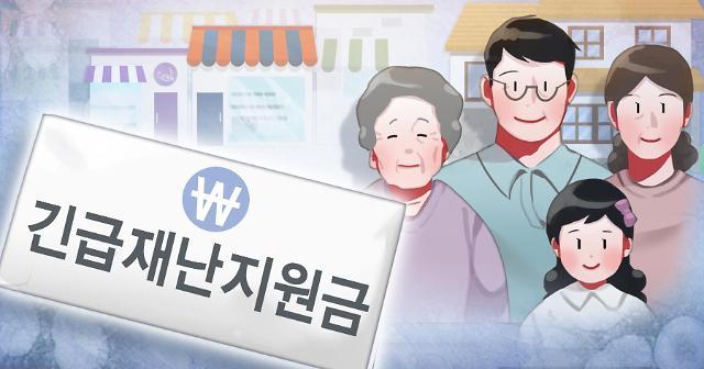 韩国全民灾害补助近半已发放完毕