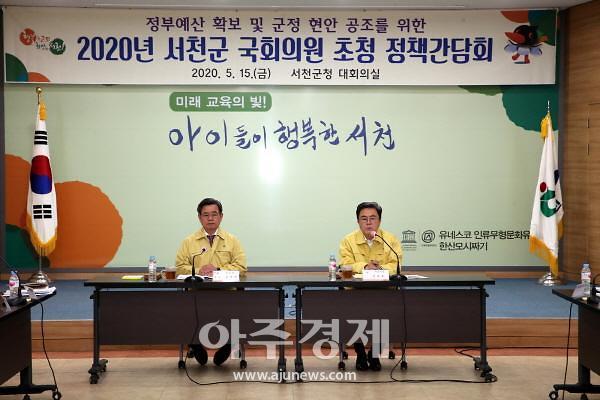 서천군, 정부예산 확보 위한 공조 체계 강화