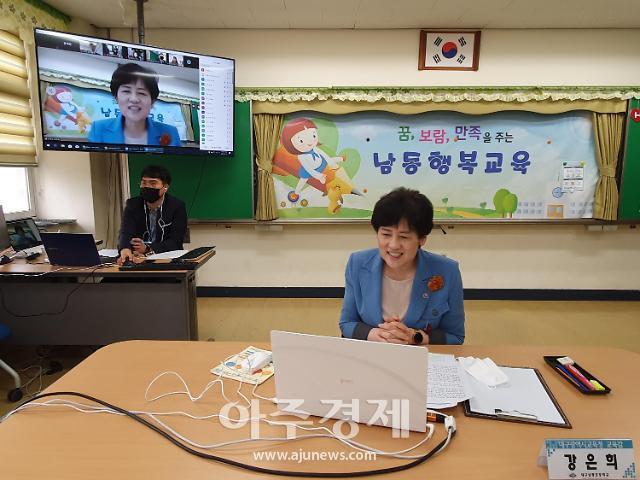 대구시교육감, 스승의 날 축하 온라인 학교 행사 참석