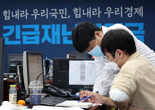 明日起韩市民可线下领取政府紧急灾害补助