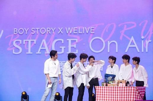 男团BOY STORY在华办在线演唱会 宣传韩国食品