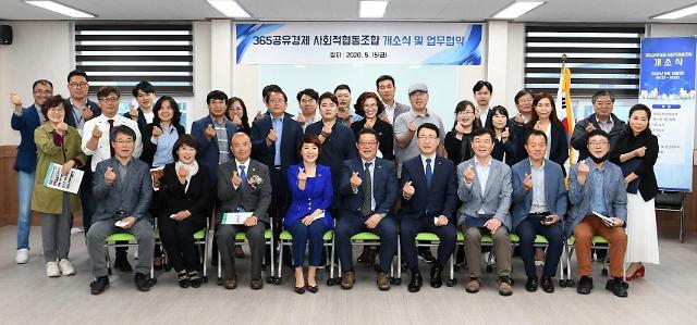 창원서 '365 공유경제 사회적협동조합' 개소식 개최