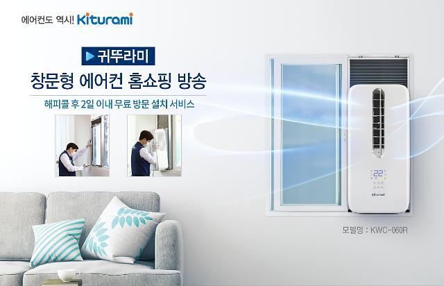 귀뚜라미, 창문형 에어컨 홈쇼핑서 판매…B2C 틈새시장 공략
