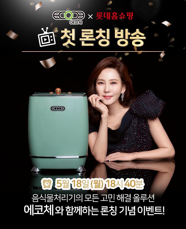 모두렌탈, 음식물 처리기 '에코체' 롯데홈쇼핑 방송