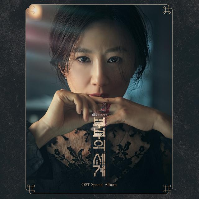 부부의 세계 종영 여운 달랠 OST 25일 발매