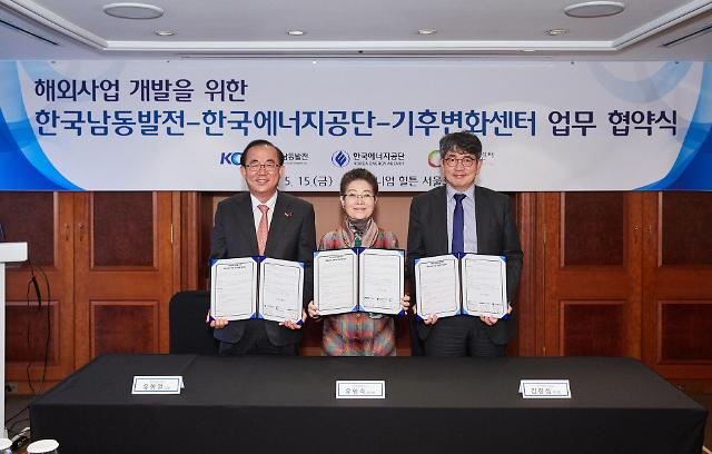 에너지공단·남동발전·기후변화센터, 기후변화 대응 해외 사업 협력 다짐