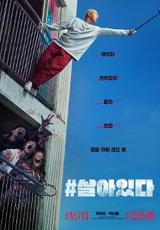 刘亚仁朴信惠主演电影《Alive》六月末上映
