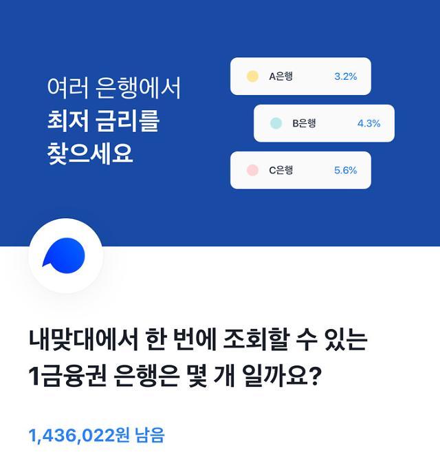 토스 행운퀴즈 18일 내맞대 정답 총정리