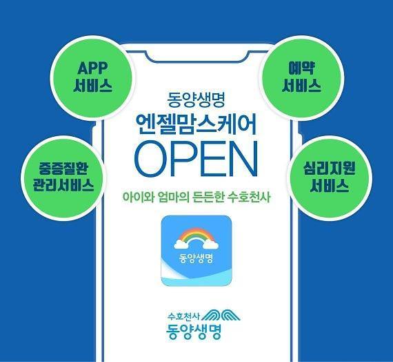 앱으로 태아상태 확인…동양생명, 언택트 헬스케어 선점