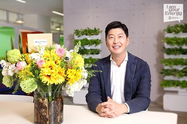 창립 53주년 GS칼텍스, 허세홍 사장 '위기탈출 리더십' 주목