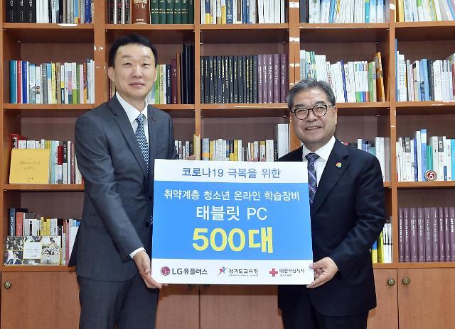 LG유플러스, 태블릿 PC 500대 경기도교육청에 기탁