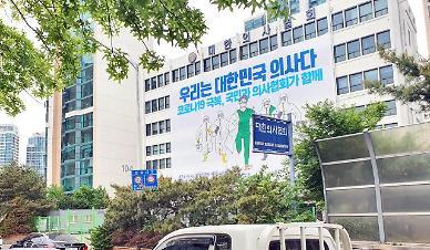 의협, 의사들에게 '전화 상담‧처방' 전면 중단 권고