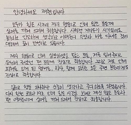 "NCT재현 이태원 방문 ""죄송하다"" 자필 사과문 게재"