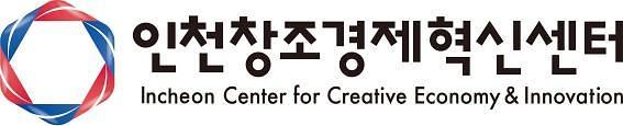 인천창조경제혁신센터, 인천지식재산 제3호 투자조합(가칭) 업무집행조합원 모집