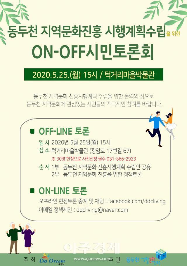 동두천시, 지역문화진흥 시행계획 수립을 위한 시민토론회 개최