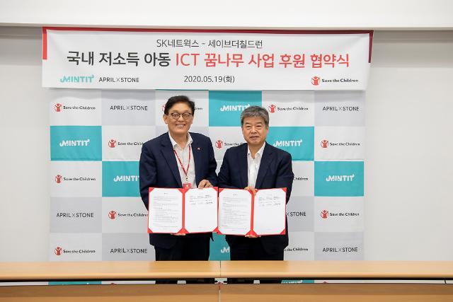 SK네트웍스, 세이브더칠드런과 ICT 소외계층 지원 늘린다