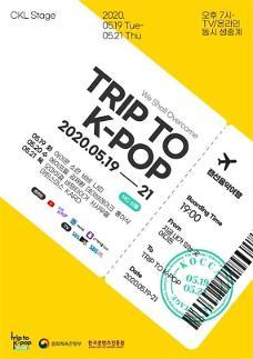 """""""Trip To K-POP""""线上演唱会今日起举行"""