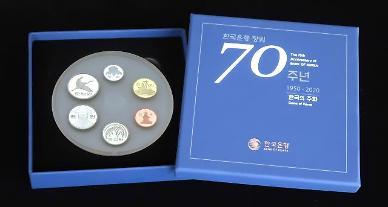한은, 70주년 기념주화 예약접수 몰려…27일 당첨자 발표