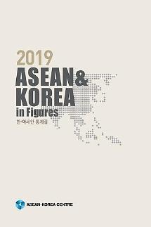 韩国去年对东盟贸易额继对华之后位居第二