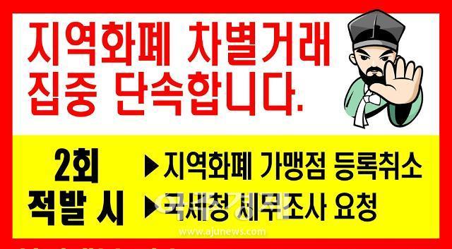 남양주시, 재난지원금 차별거래 집중 단속