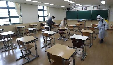 [코로나19] 재학생 600명 서울 영등포구 직업전문학교서 확진…증상발현 후 등교