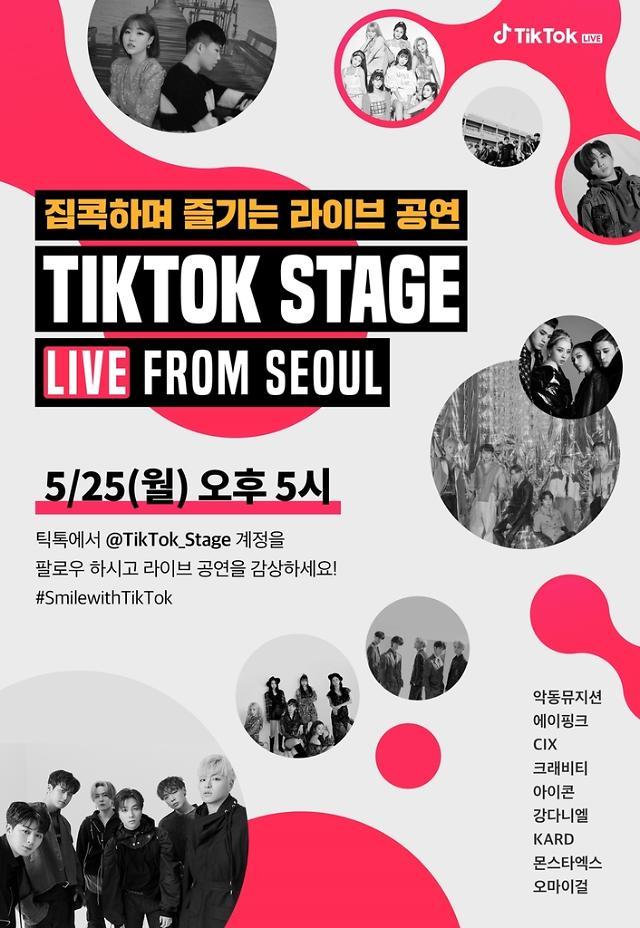 Popular K-pop artists to perform in online live concert via social media