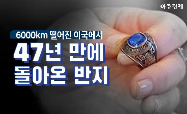 [5.21 부부의 날] 6000km 떨어진 이국에서 47년 만에 되돌아온 반지 [카드뉴스]