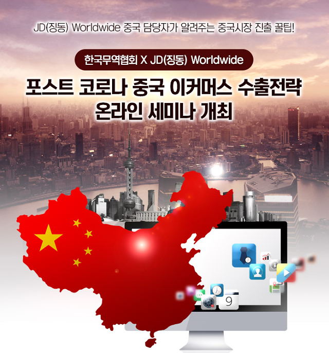 """무협 """"포스트 코로나 中이커머스 수출, 'K-방역' 덕에 한국 소비재 유망"""""""