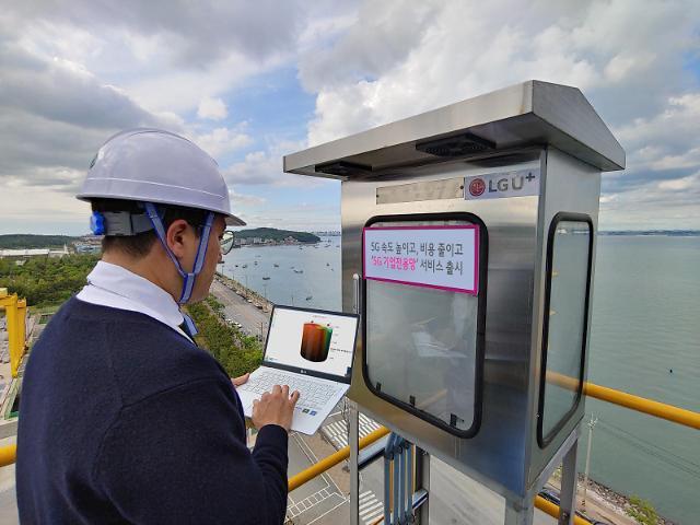 LG유플러스, 5G 기업전용망 서비스 출시