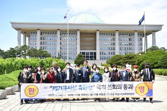 하남시, 폐촉법 개정안 20대 국회 마지막 본회의 통과