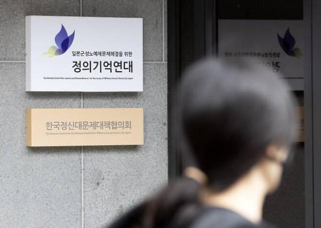 """정의연 """"검찰 압수수색 유감, 공정수사 통해 의혹 해소 되길"""" 입장표명"""