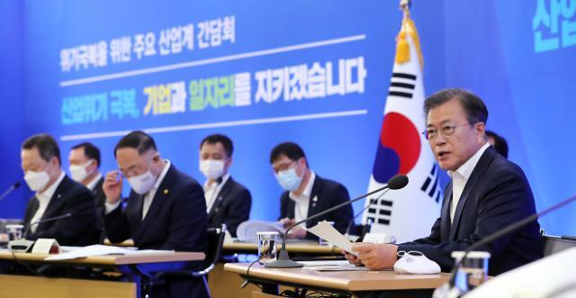 [포토] 위기 극복 산업계 간담회 주재하는 문재인 대통령