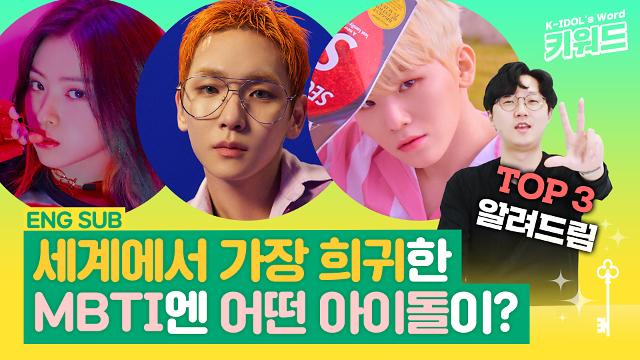 [아이돌 키워드] 세계에서 가장 희귀한 MBTI 유형 TOP 3와 그 아이돌은?