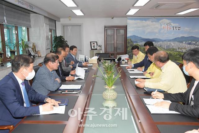 동두천시 지하안전위원회 출범