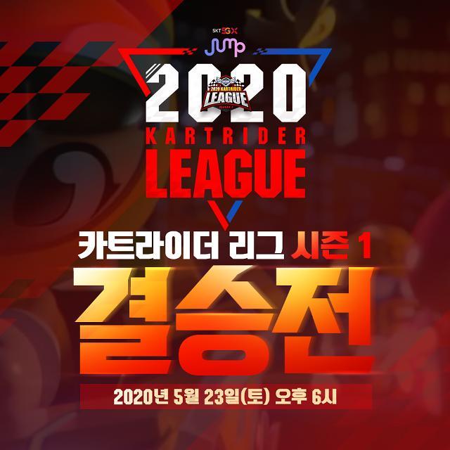 넥슨, '2020 SK텔레콤 점프 카트라이더 리그 시즌1' 결승 23일 개최
